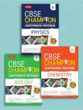 CBSE Champion Combo - Phy, Chem, Bio Class 11