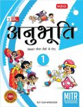 Anubhuti for Smart Life- Class 1
