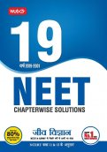 19 Years NEET AIPMT Chapterwise solutions Biology in (Hindi)