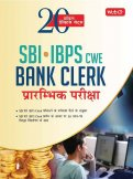 20 Model Practice Sets SBI-IBPS-CWE Bank Clerk- Hindi