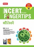 Objective NCERT at your Fingertips Physics XI-XII (Hindi)