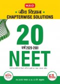 20 Years NEET AIPMT Chapterwise solutions Biology in (Hindi)