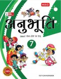 Anubhuti for Smart life- Class 7