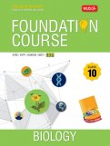 Biology Foundation Course for NEET/Olympiad/NTSE : Class 10