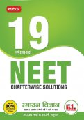 19 Years NEET AIPMT Chapterwise Solutions Chemistry in (Hindi)