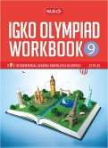 International General Knowledge Olympiad Workbook -Class 9